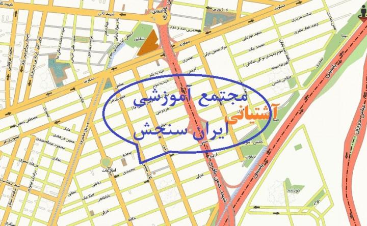 تماس با مجتمع آموزشی ایران سنجش