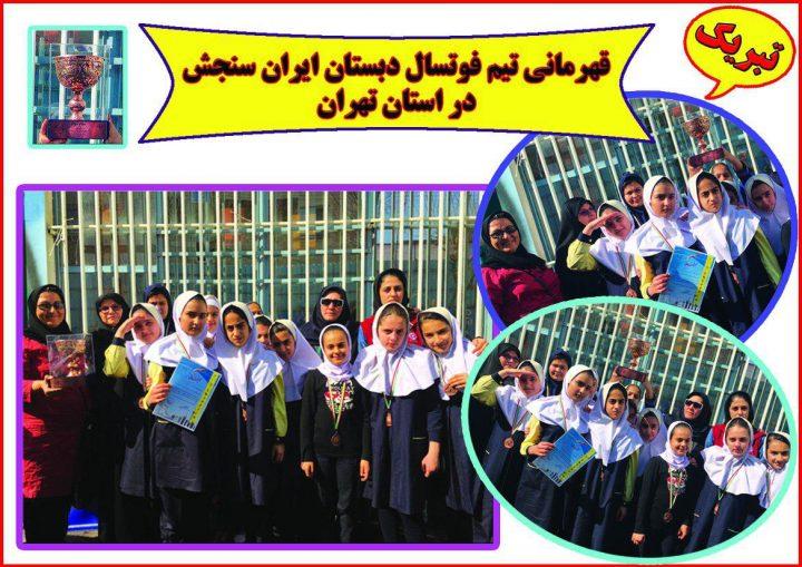ثبت نام دبستان ایران سنجش